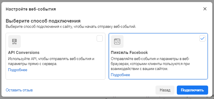 Отмечаем Пиксель Facebook для того чтобы сгенерировать его в Events Manager