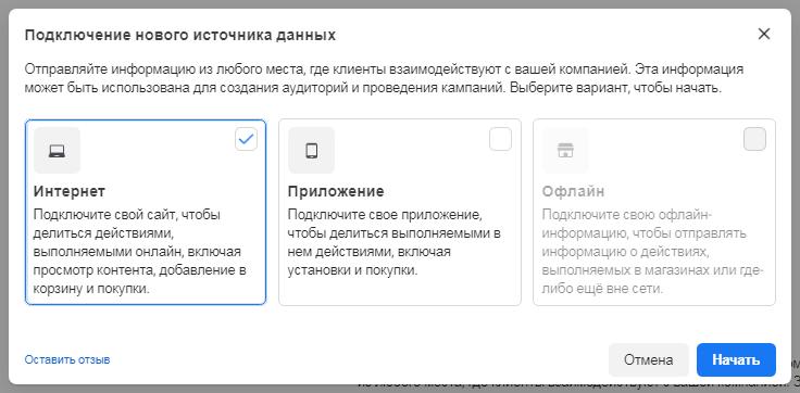Окно в Events Manager Facebook в котором нужно выбрать как источник данных интернет для получения пикселя Facebook