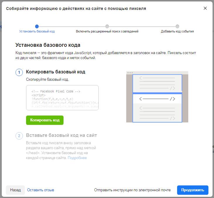 Окно установки пикселя Facebook на сайт вручную с помощью помещения пикселя в код сайта
