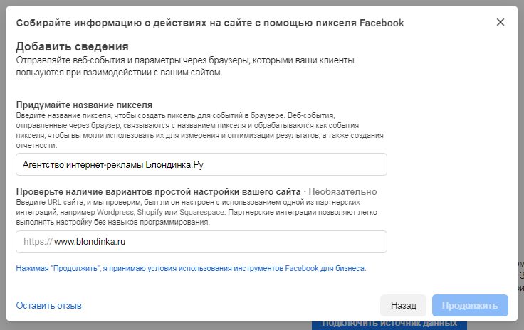 Для генерации пикселя Facebook необходимо указать название пикселя и ваш URL адрес