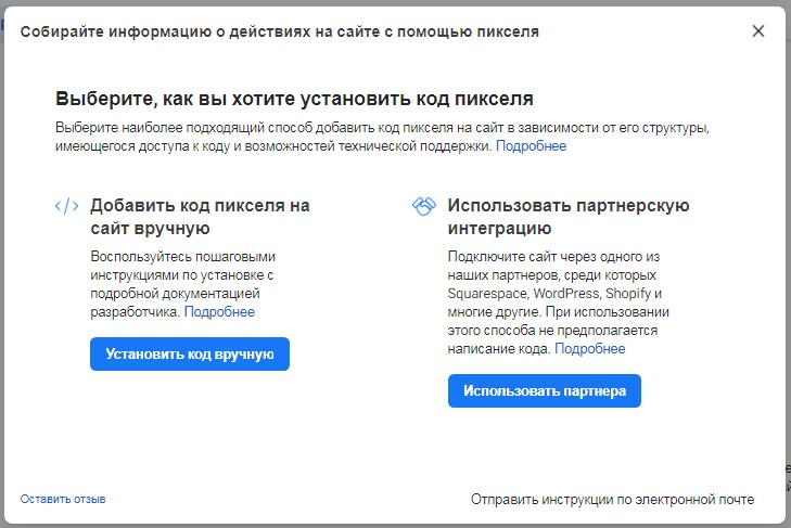 Для установки пикселя Facebook на сайт нужно выбрать способ с помощью которого вы будете размещать пиксель есть 2 варианта, вы сами его поставите или воспользуетесь помощью партнеров Facebook, которые всё сделают за вас